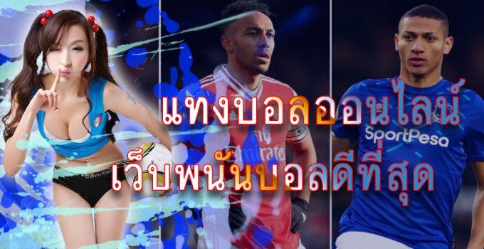ดูบอลออนไลน์hdฟรีพากย์ไทย